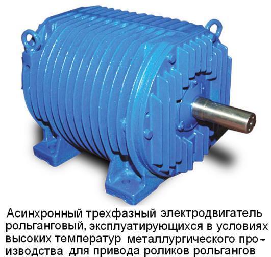 Рольганговый двигатель