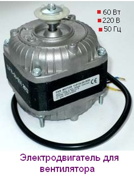 Вентилятор-2