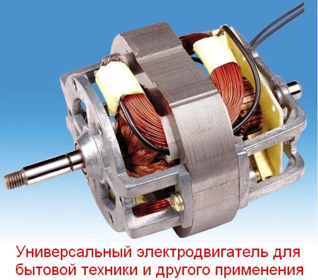 Двигатель для бытовой техники