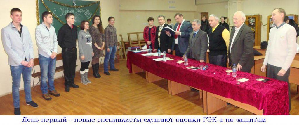 Защиты специалистов 2015