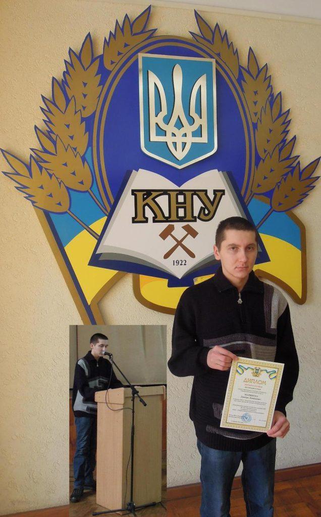 Мариноха Дмитрий: доклад и награда