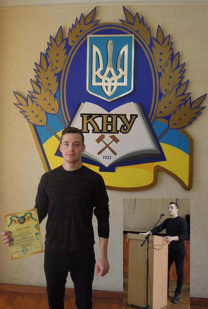 Бредун Александр: доклад и награда