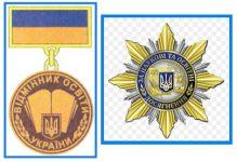 Награжден ведомственными поощрительными отличиями Министерства образования и науки Украины - нагрудными знаками «Отличник образования Украины» и «За научные и образовательные достижения».