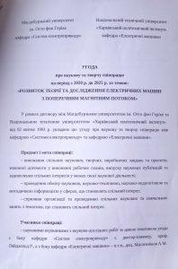Договір про співпрацю 2020