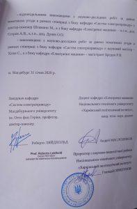 Договор о сотрудничестве 2020