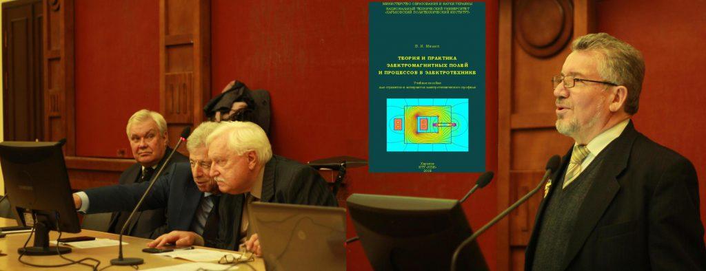 Наши на пленарном: один из интересных моментов заседания: презентация учебного пособия представителем кафедры электрических машин НТУ «ХПИ»