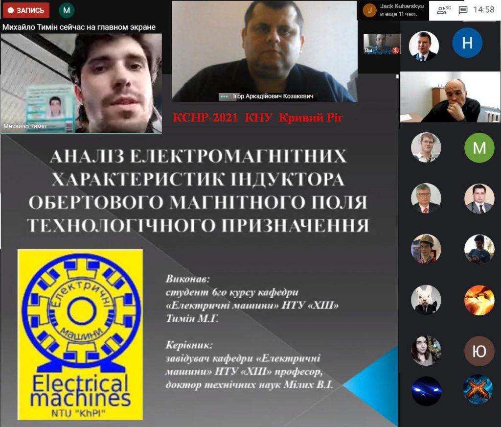 Онлайн Доклад Михаила тимин (на связи Кривой Рог)