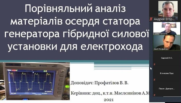 Онлайн доклад Виталия Профатилова (на связи Одесса)
