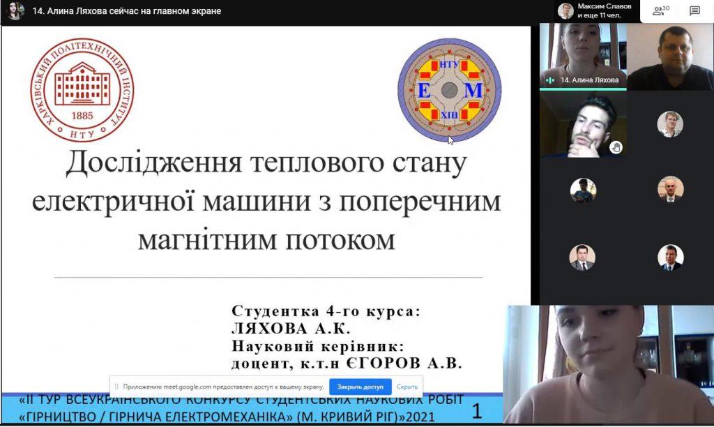 Онлайн доклад Алины Ляховой (на связи Кривой Рог)