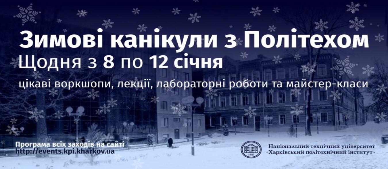Зимові канікули 2020
