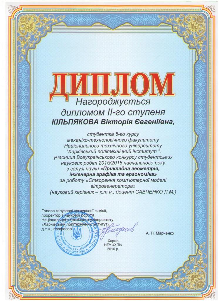 Кільпякова