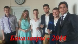 Bachelors-2014