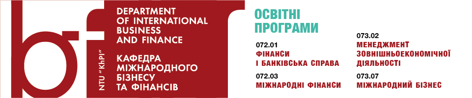 "Кафедра міжнародного бізнесу та фінансів НТУ ""ХПІ"" - Department of International Business and Finance"