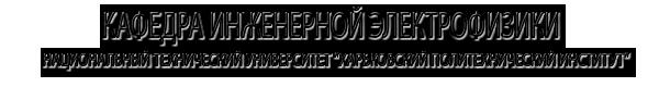 "Кафедра ИЭФ НТУ ""ХПИ"""
