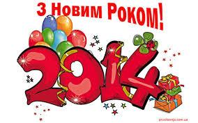 Вітання з новим роком та різдвом