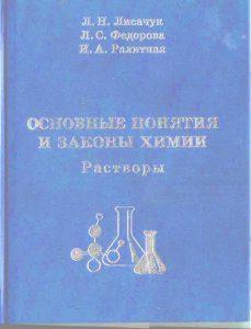 oblozhka-himiya