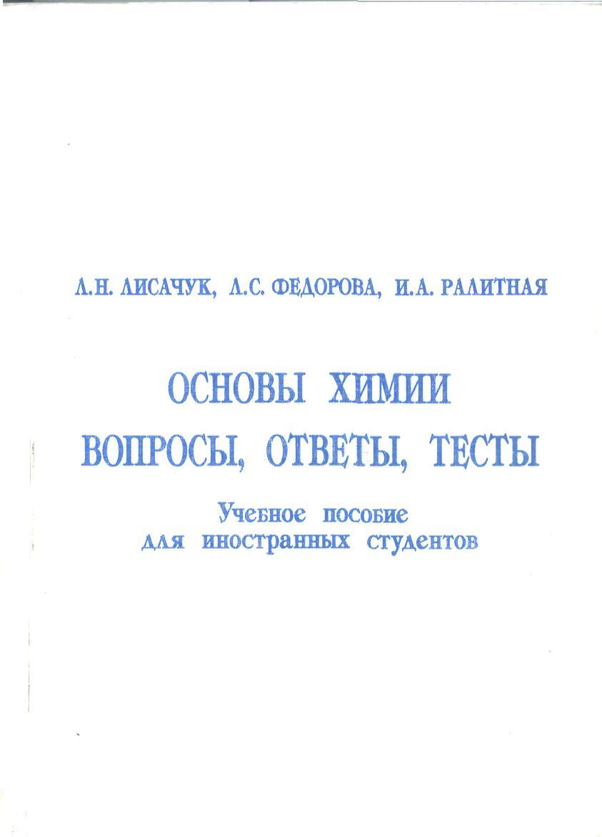 osnovy-himii-voprosy-otvety-testy