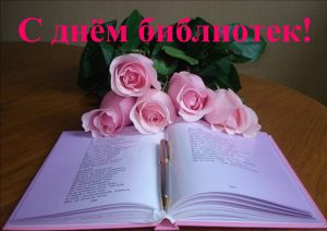 s-dnem-bibl