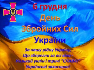 den-zbrojnih-sil-ukrayini