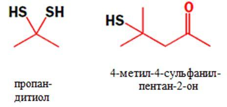 дитиол пропан и 4-метил-4сульфанил-пентанон-2