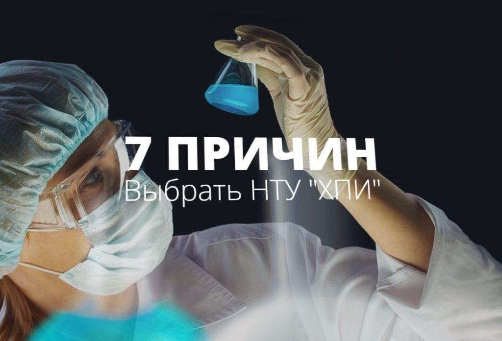 """7 причин выбрать НТУ """"ХПИ"""""""