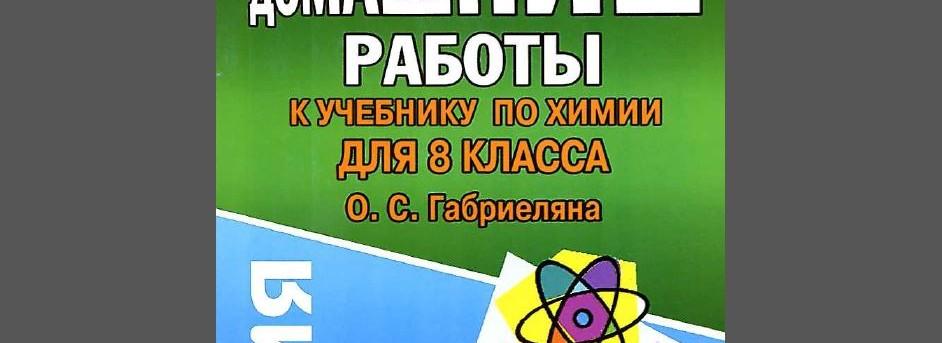 ГДЗ Химия 8 класс Все дом. работы к учебн. по химии Габриеляна