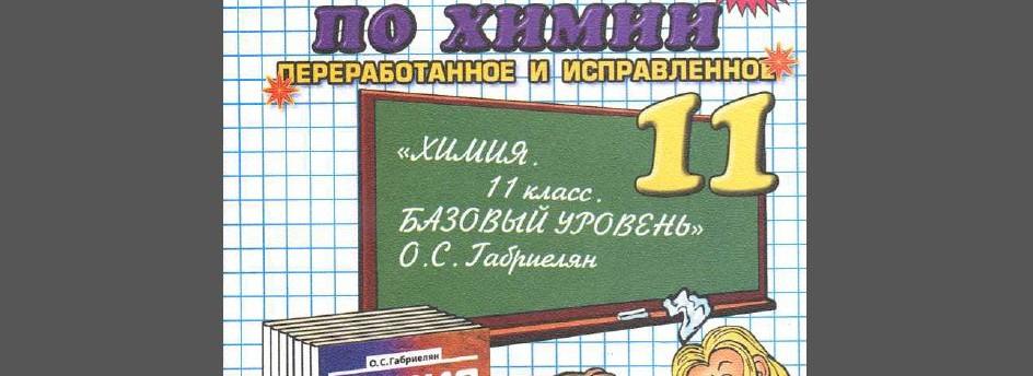 Химия 11класс_Габриелян_ГДЗ