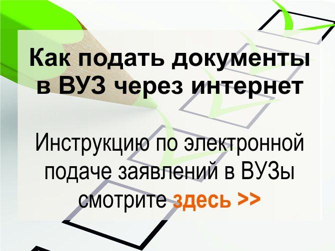 Инструкция: Как подать документы для поступления в ВУЗ