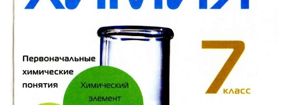 Попель Криля Химия учебник 7 класса