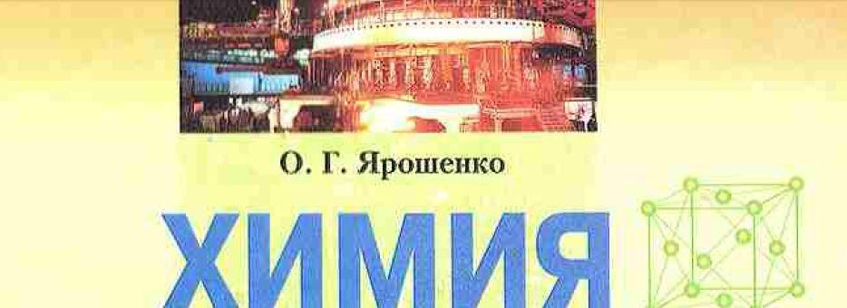 Гдз рудзитис 10 класс:: mindlidgado.