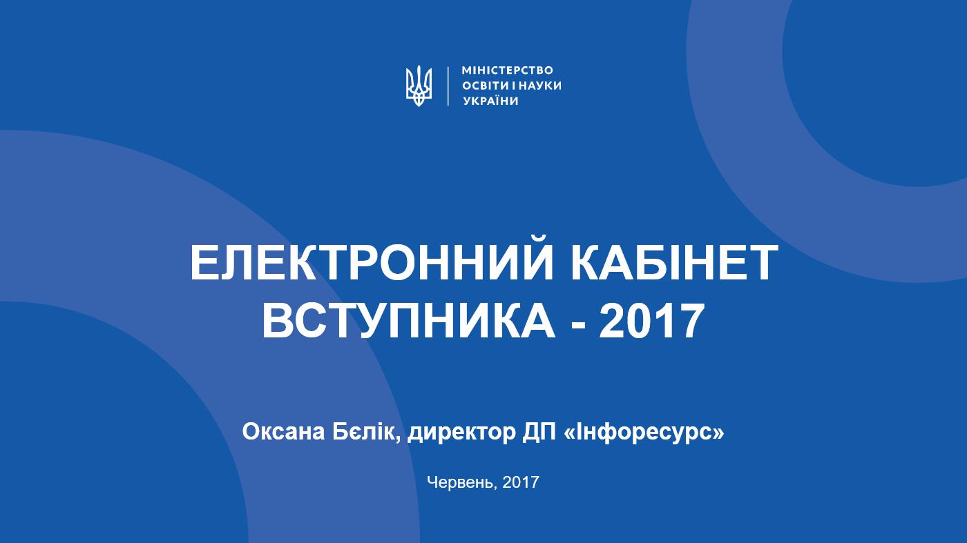 Инструкция по электронной подаче заявлений в ВУЗы - Электронный кабинет абитуриента 2017