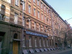Харьковский ВУЗ институт Финансов