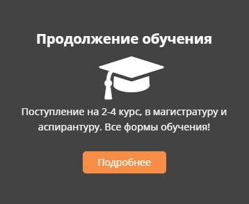 """Продолжение обучения в НТУ """"ХПИ"""""""
