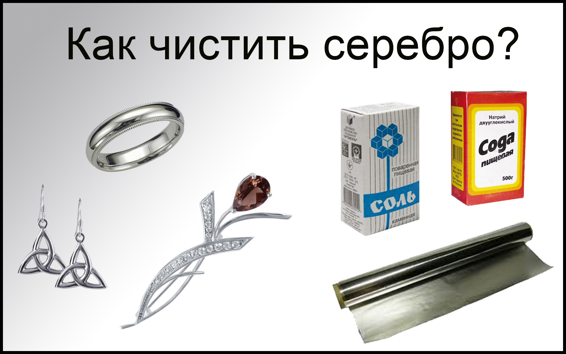 Как чистить серебро