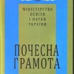 Грамота (обложка) Решетняк