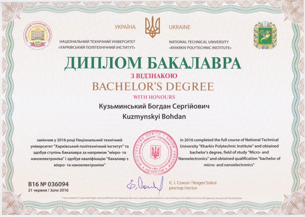 Получены дипломы бакалавров