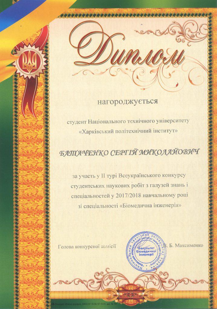 Вітаємо учасника Всеукраїнського конкурсу