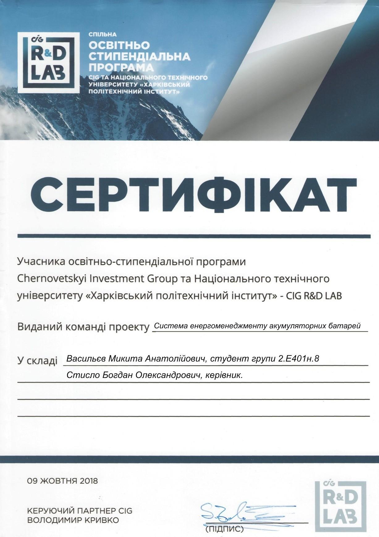 Стипендіальна програма від Chernovetskyi Investment Group