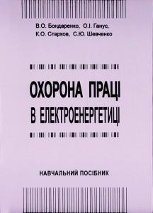 Бондаренко Ганус
