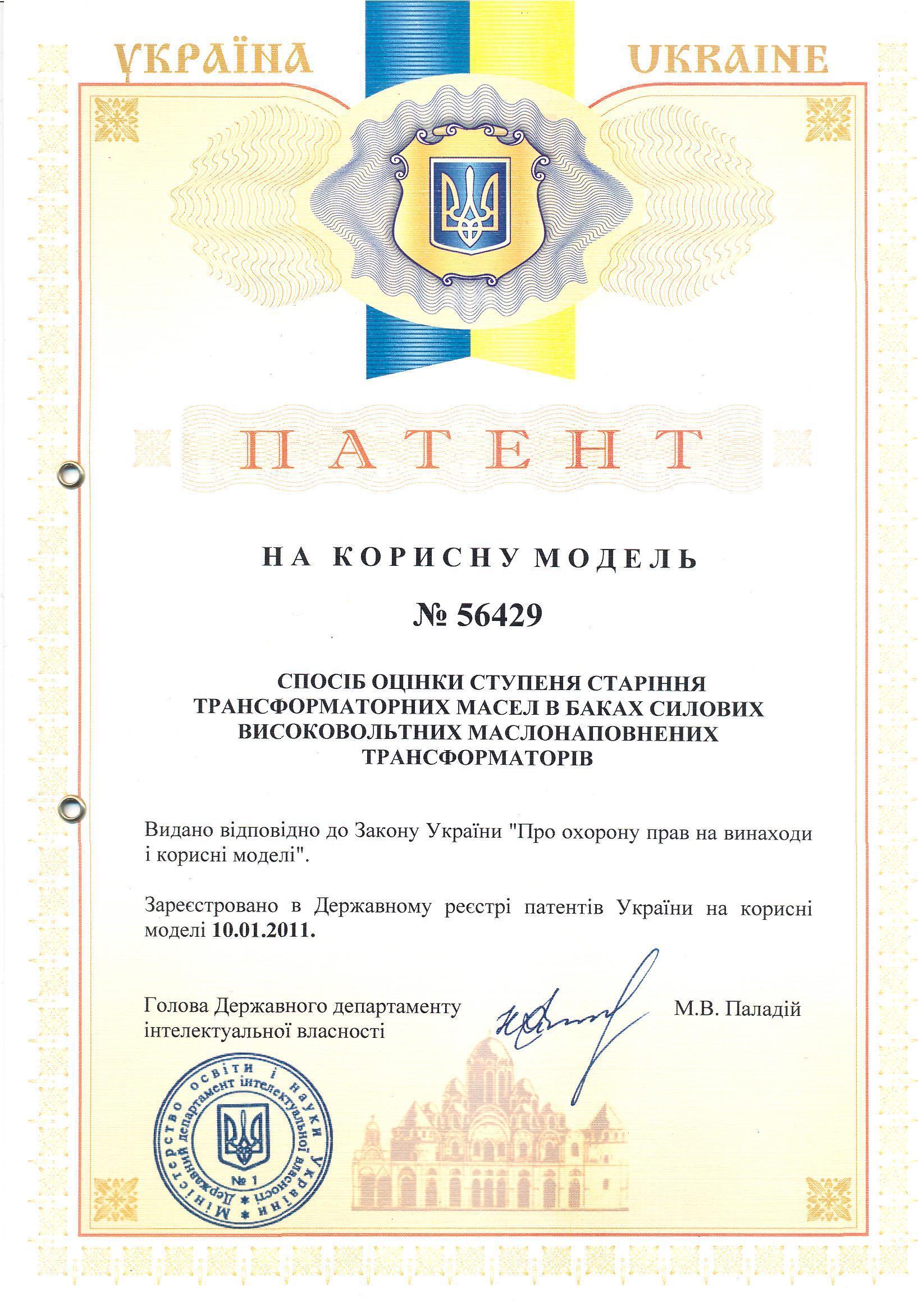 патент 3