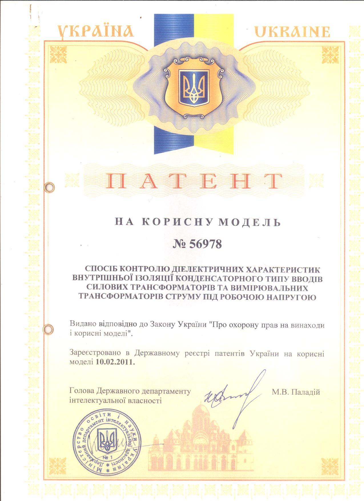 патент Загайнова