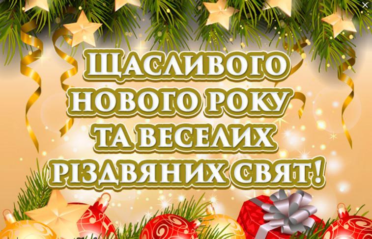 Вітаємо з Новорічними та Різдвяними святами!