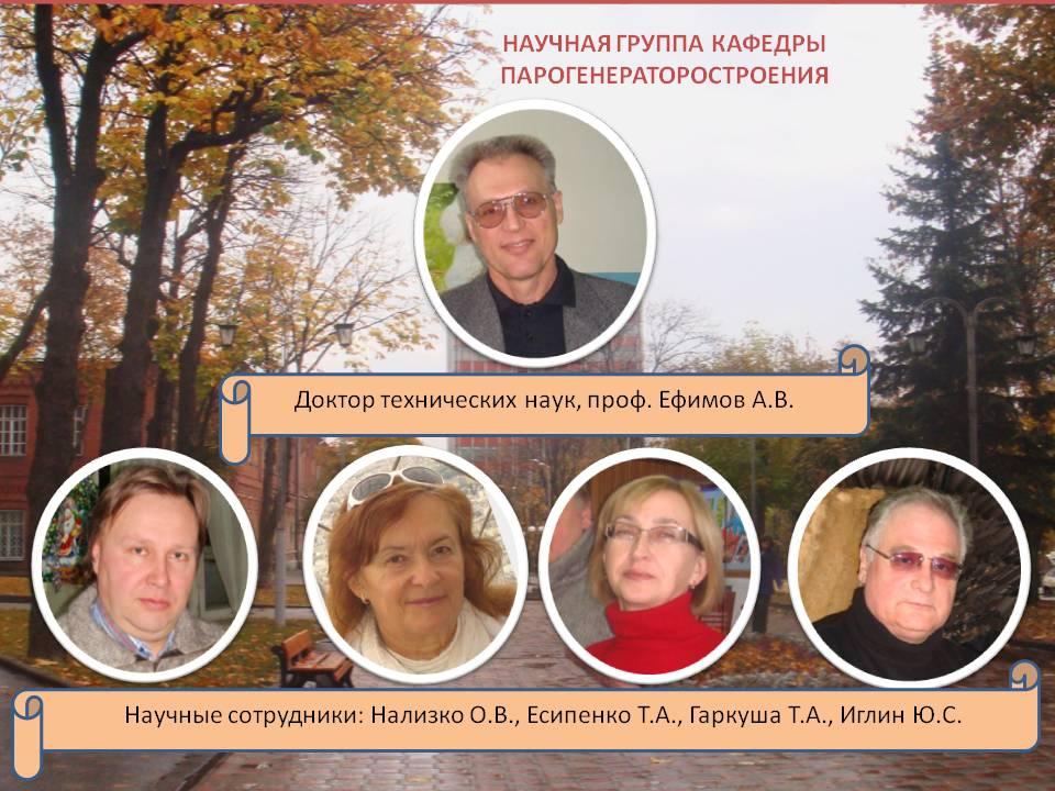 Научная группа