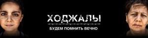 khojaly-banner-web-ru