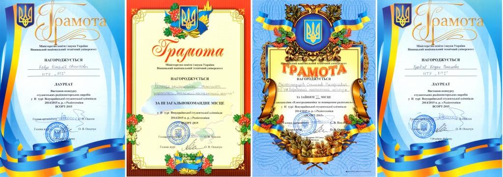 Студенты НТУ «ХПИ» — призёры Всеукраинской студенческой олимпиады по «Радиотехники» 2015