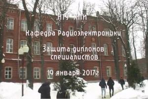 Защита дипломных проектов январь 2017