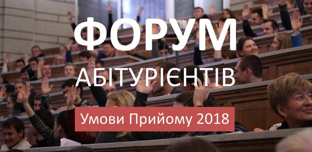 """Форум абитуриентов: """"Условия приема в ВУЗы / ЗВО"""" – Поступление 2018"""