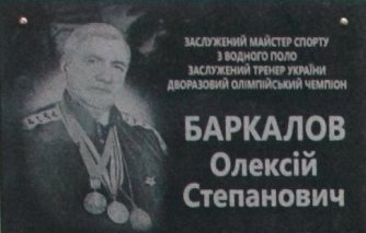 Відкрито меморіальну дошку Олексію Баркалову