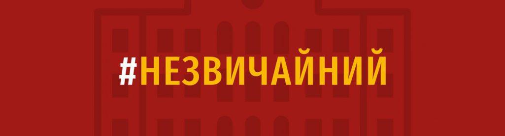 """День открытых дверей  НТУ """"ХПИ"""""""