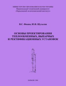 Fokin_Shulgin_osnovy_proektirovania